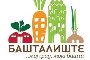 Pokrenuta inicijativa za gradske baštenske zajednice