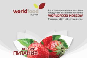 Hrana iz Srbije sve traženija u Rusiji