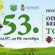 Danas u Topoli počinje 53. Oplenačka berba