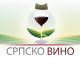 Peti Festival srpskih vina i rakije