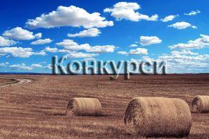 Razvojni fond: Krediti privredi i poljoprivredi