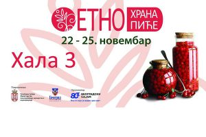 Danas se otvara Sajam etno hrane i pića