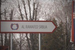 Al Ravafed Srbija posluje sa milionskim gubitkom