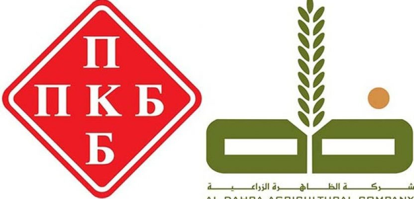 Al Dahra prodaje mašine PKB-a na aukciji