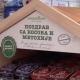 Planula roba sa KiM u centralnoj Srbiji, uskoro novi proizvodi