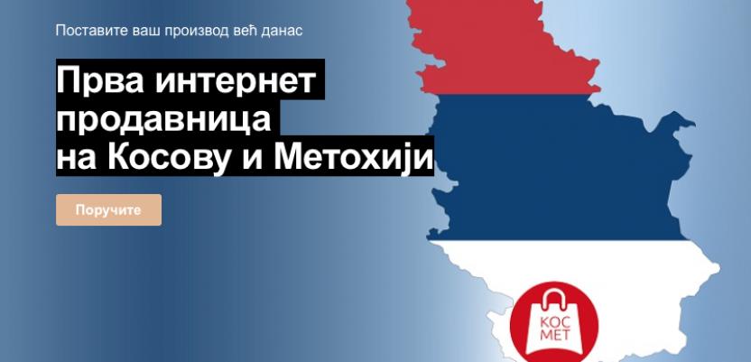 Prvi srpski onlajn dućan na KiM