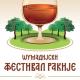 Prvi šumadijski festival rakije u Kragujevcu