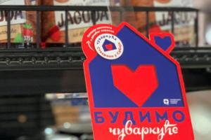 "Veropulos podržao projekat ""Čuvarkuća"""