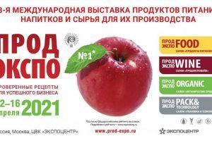 Srpska hrana na sajmu Prodekspo u Moskvi