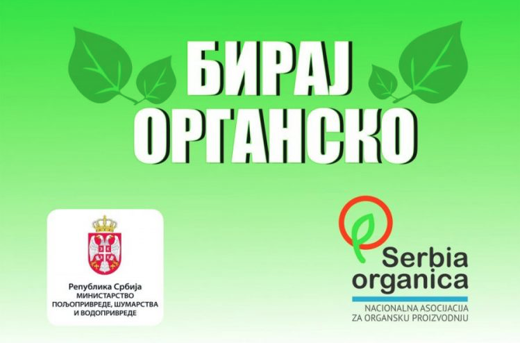 Izložba organskih proizvoda na Poljoprivrednom sajmu